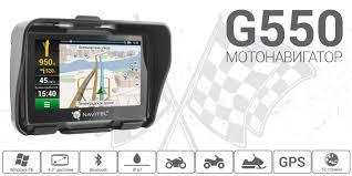 <b>NAVITEL G550</b> – мотонавигатор с расширенным пакетом карт