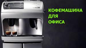 <b>Кофемашина</b> для офиса <b>GAGGIA</b> Logic Office - YouTube