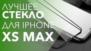 Выбрали лучшее <b>стекло</b> для iPhone Xs Max - YouTube