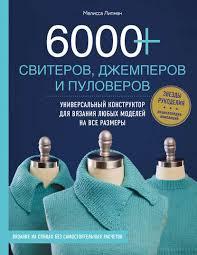<b>6000</b>+ <b>свитеров</b>, джемперов и пуловеров [Мелисса <b>Липман</b>] +3D ...