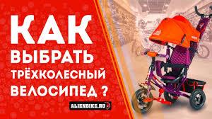 Как выбрать трехколёсный <b>велосипед</b> коляску? - YouTube