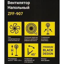 <b>Вентилятор напольный Zanussi</b> ZFF-907, D40 см, 45 Вт в ...