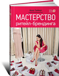 "Книга ""<b>Мастерство ритейл</b>-<b>брендинга</b>"" — купить в интернет ..."