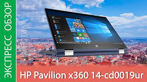 Экспресс-обзор <b>ноутбука HP Pavilion x360</b> 14-cd0019ur - YouTube