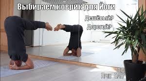 <b>Коврик для йоги</b>. Как выбрать? - YouTube