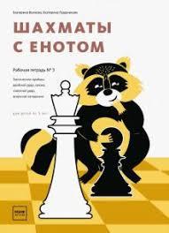 """Книга: """"<b>Шахматы с енотом</b>. <b>Рабочая</b> тетрадь № 3"""" - Волкова ..."""