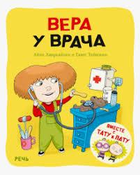 """Книга: """"Вера у врача"""" - <b>Хавукайнен</b>, <b>Тойвонен</b>. Купить книгу ..."""