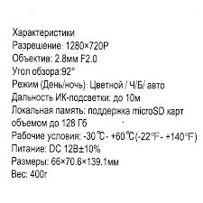 <b>IP</b>-<b>камера Ezviz</b> CS-CV100-B0-31WPFR с Wi-Fi в Новосибирске ...