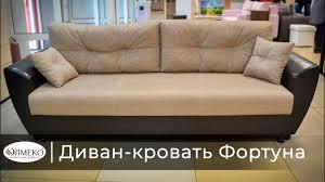 <b>Диван</b> кровать Фортуна - YouTube