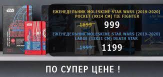 Moleskines - Интернет-магазин легендарных Молескинов