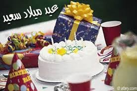 عيد ميلاد سعيد images?q=tbn:ANd9GcS