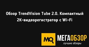 Обзор <b>TrendVision Tube</b> 2.0. Компактный 2К-<b>видеорегистратор</b> с ...