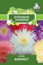 <b>Астра</b> Поиск <b>Флорист</b> 706204 в Белгороде – Купить по низкой ...