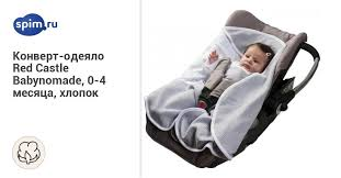 <b>Конверт</b>-одеяло <b>RED</b> CASTLE Babynomade, 0-4 месяца, хлопок