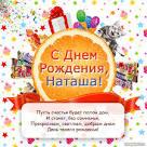 Поздравления с днём рожденья с именем наташа