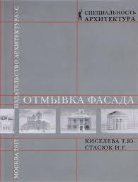 """Книга """"Отмывка фасада. Учебное пособие"""" — купить в интернет ..."""
