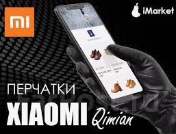 Сенсорные кожаные <b>перчатки Xiaomi</b> Qimian <b>мужские</b> (размер ...