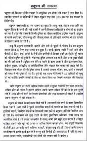 hindi language essays  www gxart orghindi essays for school children in hindi language sksupertmt comhindi essays for school children in hindi