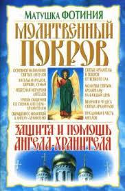 """Книга: """"<b>Молитвенный покров</b>. Защита и помощь ангела ..."""