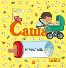 «<b>Саша и малыш</b>» Анна-Карин Гархман - купить книгу «<b>Саша и</b> ...