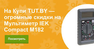 Купить <b>Мультиметр IEK Compact M182</b> в Минске с доставкой из ...