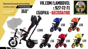 <b>Lamborghini</b> L5 <b>Panorama</b> 360° детский <b>трехколесный велосипед</b> ...