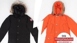<b>Woolrich</b> и Canada Goose: в чем разница между парками двух ...