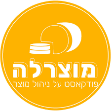 מוצרלה | Mozzarella- A Product Management Podcast