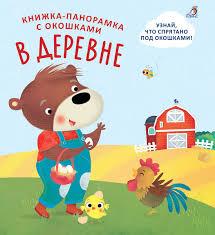 """Книга """"<b>Книжки</b>-<b>панорамки</b> с окошками. В деревне"""" – купить книгу ..."""