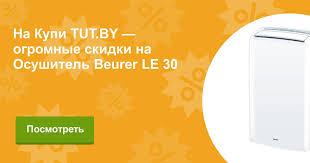 Купить Осушитель Beurer <b>LE</b> 30 в Минске с доставкой из ...