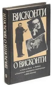 <b>Висконти о Висконти</b> | Буквоед ISBN 978-00-1483876-0