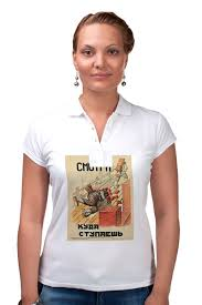 Рубашка Поло <b>Советский плакат</b>, техника безопасности 30-е г ...