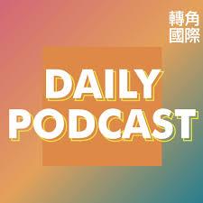 轉角國際新聞 Daily Podcast