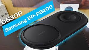 <b>Samsung EP</b>-<b>P5200</b> | Обзор беспроводной <b>зарядки</b> DUO PAD с ...