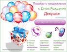 Шуточное поздравление с днем рождения молодой девушке