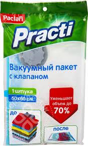 Купить <b>Пакет вакуумный</b> Paclan Practi с клапаном 50*60см с ...