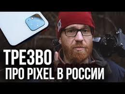 <b>Смартфоны Google Pixel</b>: так ли хороши, как рассказывают ...