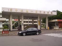 Taichung Municipal Taichung First Senior High School
