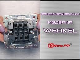 Розетки и <b>выключатели Werkel</b>. Обзор электроустановочных ...