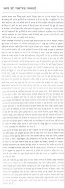essay on the social problems of in hindi