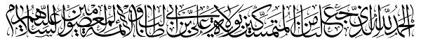 Image result for الحمدلله الذی جعلنا من المتمسکین