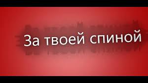 <b>За твоей спиной</b> (FNAF 5) МОЙ ПЕРВЫЙ КЛИП - YouTube