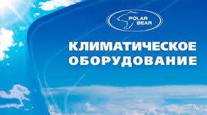 <b>POLAR</b> BEAR | <b>Промышленные осушители воздуха</b>