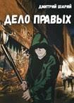 <b>Дмитрий Шарий</b>