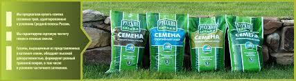 Купить <b>семена газонной травы</b> | Русские газоны