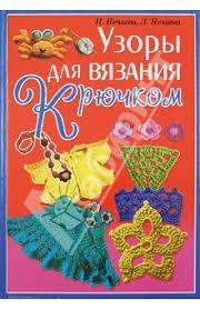 """Книга: """"Узоры для вязания крючком"""" - <b>Нечаева</b>, <b>Нечаева</b>. Купить ..."""