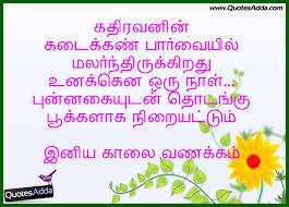 Tamil Good Morning Quotations | QuotesAdda.com | Telugu Quotes ...