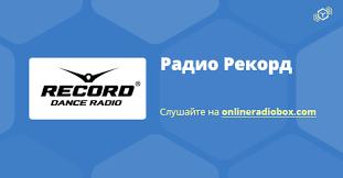 Плейлист Радио Рекорд - Hypnotic