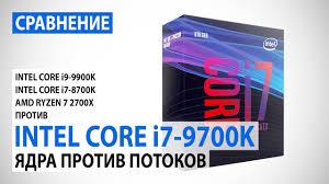 Сравнение <b>Intel Core i7</b>-<b>9700K</b> с <b>Core</b> i9-9900K, <b>Core i7</b>-8700K и ...