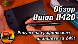 <b>Huion</b> H420 обзор <b>графического планшета</b> за 24$! Учимся ...